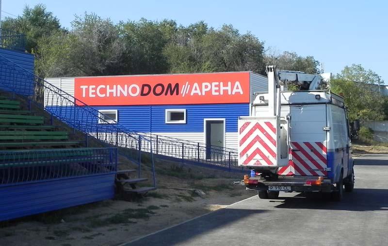 Technodom Арена