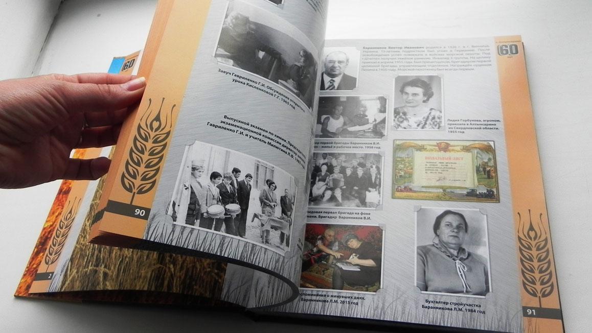 "60 лет селу ""Алтынсарино"""