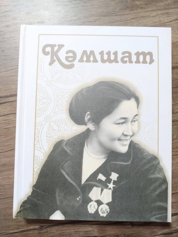 Книга о Герои Социалистического Труда — Камшат Доненбаевой