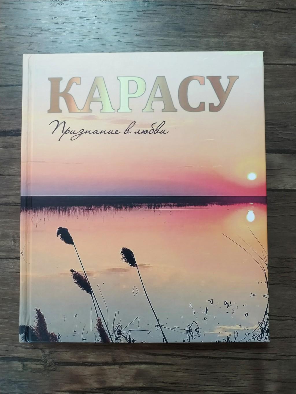 Наша типография изготовила очередную книгу, «КАРАСУ. Признание в любви»!