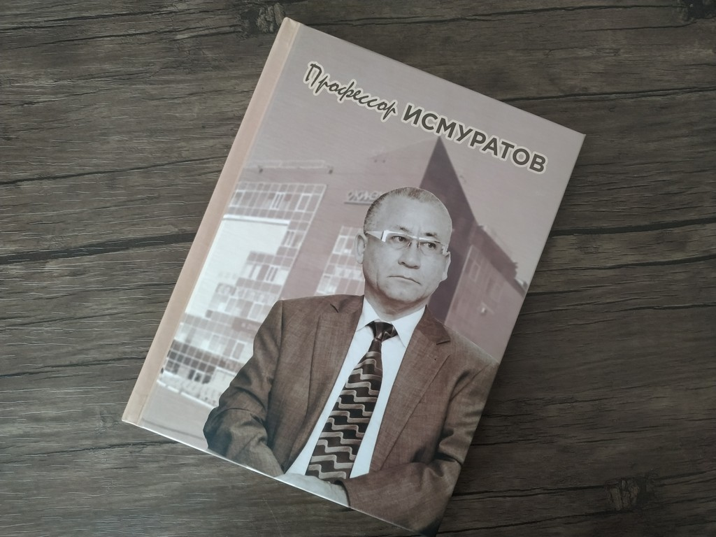 Книга о профессоре Исмуратове