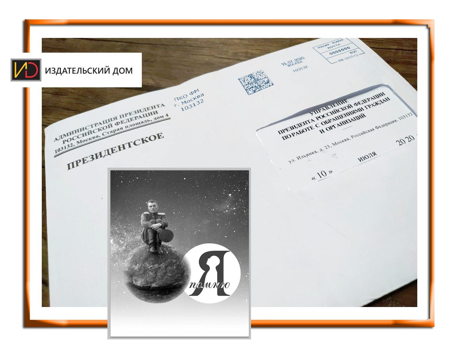 ОБРАТНЫЙ АДРЕС – АДМИНИСТРАЦИЯ ПРЕЗИДЕНТА РОССИЙСКОЙ ФЕДЕРАЦИИ